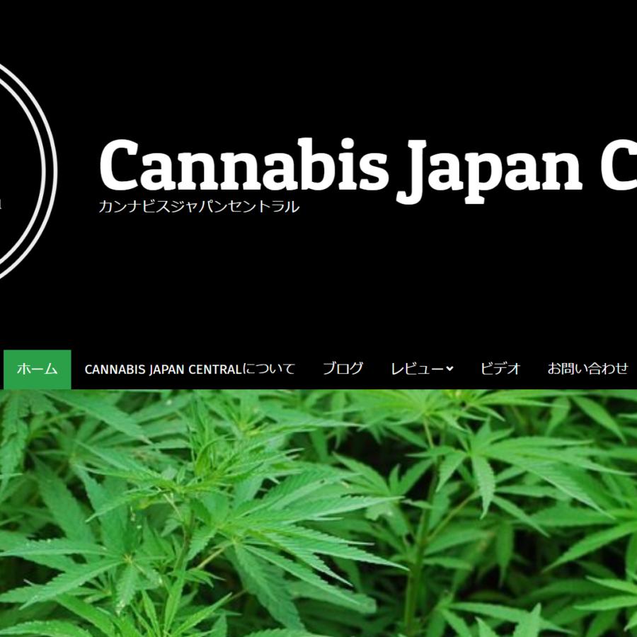 カンナビス・セントラル・ジャパン ロゴ