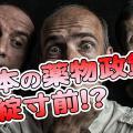 日本の薬物政策はもう破綻!世界の主流は「薬物の非犯罪化」