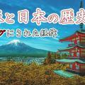 なぜ日本で大麻は違法なの?日本から奪われ、忘れ去られた「大麻の歴史」大麻取締法が作られた本当の理由