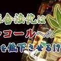 「大麻の合法化はアルコールへの関心の低下に結びついている」という新たな研究結果