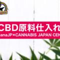 CBD商品(ホワイトラベル)・アイソレート原料仕入れ(CBD,CBN,CBG)の卸売販売について