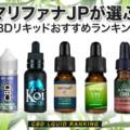【おすすめCBDリキッドランキング2021年度版】禁煙にも効果あり?人気メーカーから選ぶTOP12