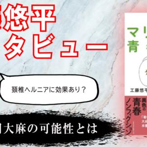 マリファナ青春治療著者工藤悠平インタビュー