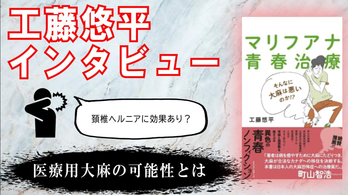 工藤悠平インタビュー