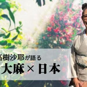 高樹沙耶インタビュー