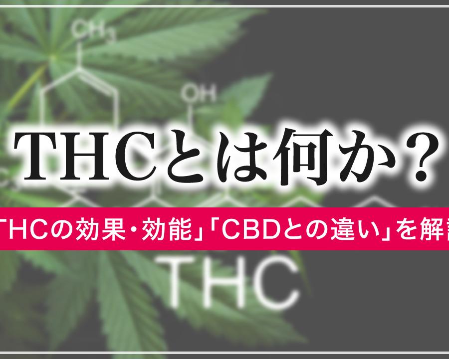 THCとは