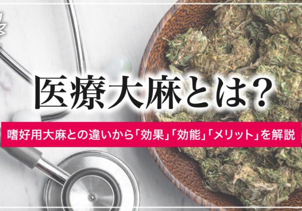 医療大麻とは