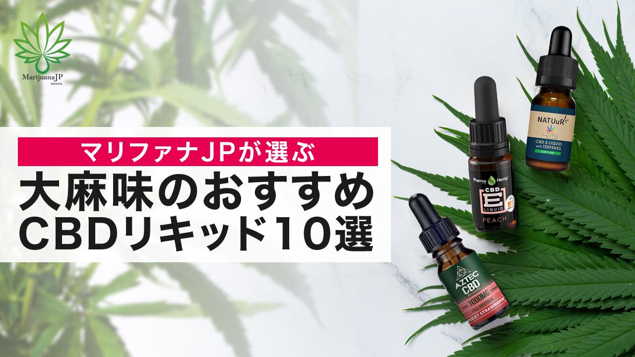 大麻味のおすすめCBDリキッド10選!