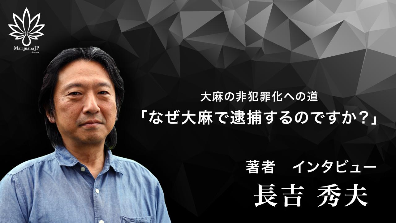 長吉秀夫インタビュー