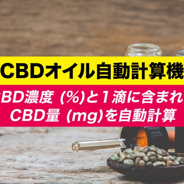 CBDオイル自動計算機