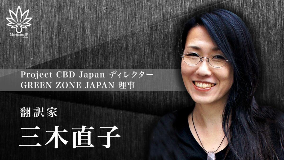 Project CBD Japan ディレクター Grean Zoan Japan 理事 三木直子